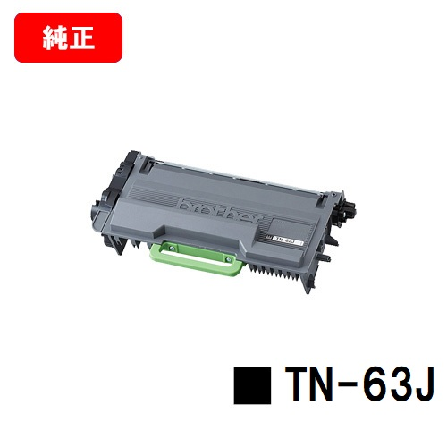 ブラザー トナーカートリッジ TN-63J【純正品】【翌営業日出荷】【送料無料】【MFC-L6900DW/HL-L6400DW】【SALE】