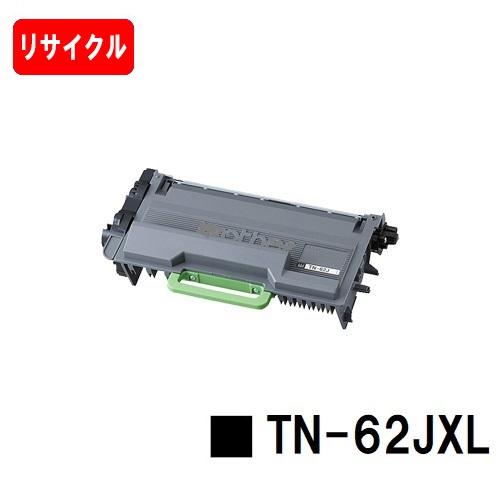 リサイクルトナー 送料無料 安心の無期限保証 即日出荷 国内メーカー高品質再生品 お求めやすく価格改定 領収書発行OK ブラザー TN-62JXL 毎日続々入荷 トナーカートリッジ MFC-L5755DW SALE HL-L5200DW HL-L5100DNMFC-L6900DW HL-L6400DW