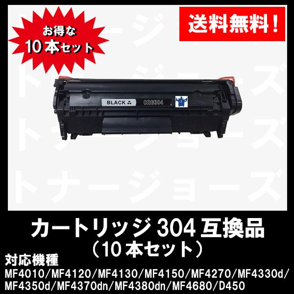 CANON(キャノン)対応 トナーカートリッジ304(CRG-304) お買い得10本セット【互換品】【即日出荷】【送料無料】【MF4010/MF4120/MF4130/MF4150MF4270/MF4330d/MF4350d/MF4370dnMF4380dn/MF4680/D450】