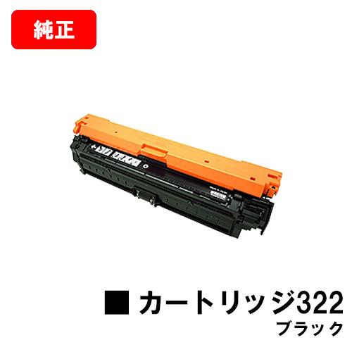 CANON(キャノン) トナーカートリッジ322(CRG-322BLK)ブラック【2652B001】【純正品】【翌営業日出荷】【送料無料】【LBP9600C/LBP9500C/LBP9200CLBP9100C/LBP9650Ci/LBP9510C】【SALE】