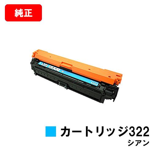 CANON(キャノン) トナーカートリッジ322(CRG-322CYN)シアン【2650B001】【純正品】【翌営業日出荷】【送料無料】【LBP9600C/LBP9500C/LBP9200CLBP9100C/LBP9650Ci/LBP9510C】【SALE】
