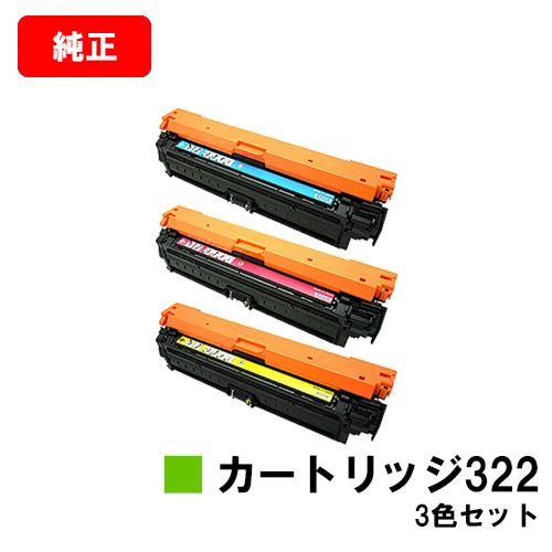 CANON(キャノン) トナーカートリッジ322(CRG-322)お買い得カラー3色セット【純正品】【翌営業日出荷】【送料無料】【LBP9600C/LBP9500C/LBP9200CLBP9100C/LBP9650Ci/LBP9510C】【SALE】