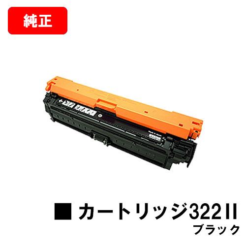 CANON(キャノン) トナーカートリッジ322II(CRG-322IIBLK)ブラック【2653B001】【純正品】【翌営業日出荷】【送料無料】【LBP9600C/LBP9500C/LBP9200CLBP9100C/LBP9650Ci/LBP9510C】【SALE】