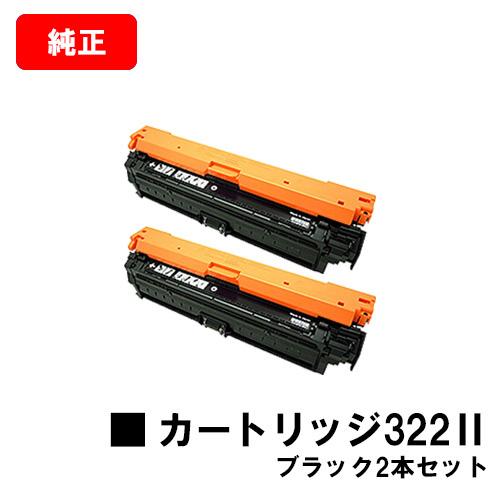CANON(キャノン) トナーカートリッジ322II(CRG-322IIBLK)ブラック【2653B001】お買い得2本セット【純正品】【翌営業日出荷】【送料無料】【LBP9600C/LBP9500C/LBP9200CLBP9100C/LBP9650Ci/LBP9510C】【SALE】