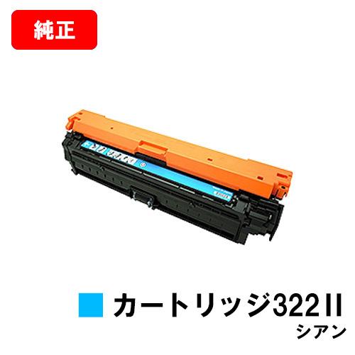 CANON(キャノン) トナーカートリッジ322II(CRG-322IICYN)シアン【2651B001】【純正品】【翌営業日出荷】【送料無料】【LBP9600C/LBP9500C/LBP9200CLBP9100C/LBP9650Ci/LBP9510C】【ポイント10倍】【SALE】