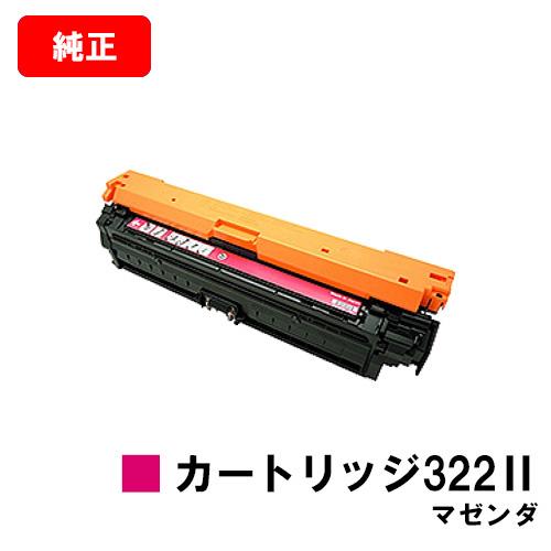 CANON(キャノン) トナーカートリッジ322II(CRG-322IIMAG)マゼンダ【2649B001】【純正品】【翌営業日出荷】【送料無料】【LBP9600C/LBP9500C/LBP9200CLBP9100C/LBP9650Ci/LBP9510C】【SALE】