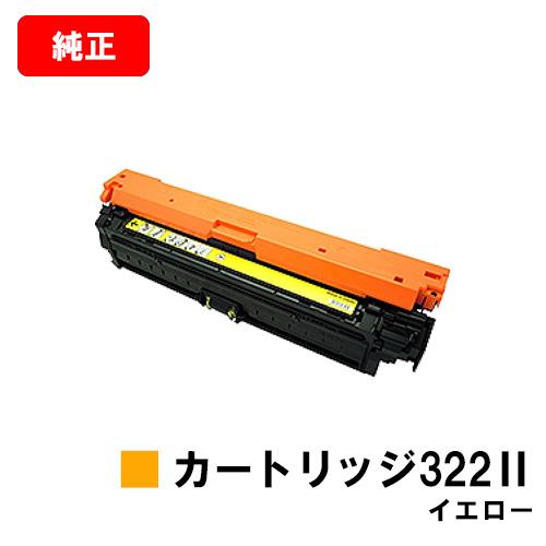 CANON(キャノン) トナーカートリッジ322II(CRG-322IIYEL)イエロー【2647B001】【純正品】【翌営業日出荷】【送料無料】【LBP9600C/LBP9500C/LBP9200CLBP9100C/LBP9650Ci/LBP9510C】【SALE】