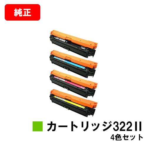 CANON(キャノン) トナーカートリッジ322II(CRG-322II)お買い得4色セット【純正品】【翌営業日出荷】【送料無料】【LBP9600C/LBP9500C/LBP9200CLBP9100C/LBP9650Ci/LBP9510C】【SALE】