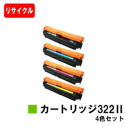 CANON(キャノン) トナーカートリッジ322II(CRG-322II) お買い得4色セット【リサイクルトナー】【即日出荷】【送料無料】【LBP9600C/LBP9500C/LBP9200CLBP9100C/LBP9650Ci/LBP9510C】【SALE】