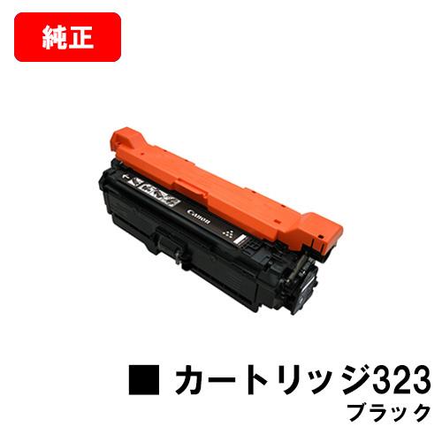CANON(キャノン) トナーカートリッジ323(CRG-323BLK)ブラック【2644B003】【純正品】【翌営業日出荷】【送料無料】【LBP7700C】【SALE】