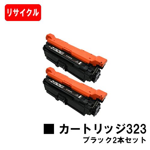 CANON(キャノン) トナーカートリッジ323(CRG-323BLK)ブラック お買い得2本セット【リサイクルトナー】【即日出荷】【送料無料】【LBP7700C】ご注文前に在庫の確認をお願い致します【SALE】