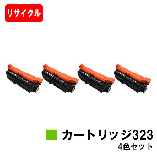 CANON(キャノン) トナーカートリッジ323(CRG-323) お買い得4色セット【リサイクルトナー】【即日出荷】【送料無料】【LBP7700C】ご注文前に在庫の確認をお願い致します【SALE】