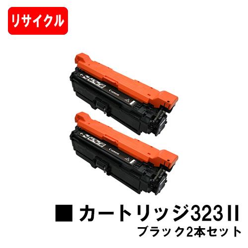 CANON(キャノン) 大容量トナーカートリッジ323II(CRG-323IIBLK) ブラック お買い得2本セット【リサイクルトナー】【即日出荷】【送料無料】【LBP7700C】ご注文前に在庫の確認をお願い致します【SALE】