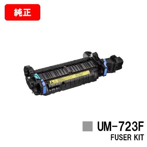 CANON(キャノン) 定着器ユニットFUSER KIT UM-723F【3338B004】【純正品】【翌営業日出荷】【送料無料】【LBP7700C】【SALE】