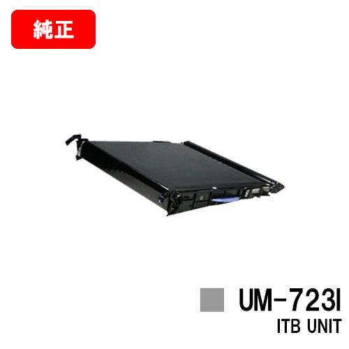 CANON(キャノン) ITBユニットITB KIT UM-723I【3338B007】【純正品】【翌営業日出荷】【送料無料】【LBP7700C】【SALE】