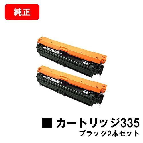CANON(キャノン) トナーカートリッジ335(CRG-335BLK)ブラック【8673B001】お買い得2本セット【純正品】【翌営業日出荷】【送料無料】【LBP9660Ci/LBP9520C/LBP843Ci/LBP842C/LBP841C】【SALE】