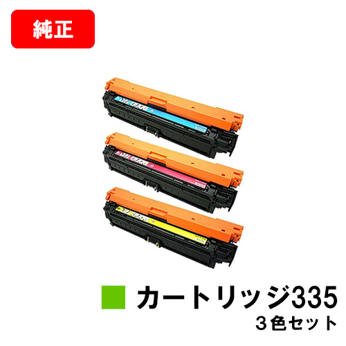 CANON(キャノン) トナーカートリッジ335(CRG-335) お買い得カラー3色セット【純正品】【翌営業日出荷】【送料無料】【LBP9660Ci/LBP9520C/LBP843Ci/LBP842C/LBP841C】【SALE】
