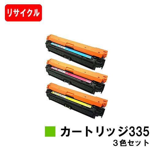 CANON(キャノン) トナーカートリッジ335(CRG-335) お買い得カラー3色セット【リサイクルトナー】【即日出荷】【送料無料】【LBP9660Ci/LBP9520C/LBP843Ci/LBP842C/LBP841C】【SALE】