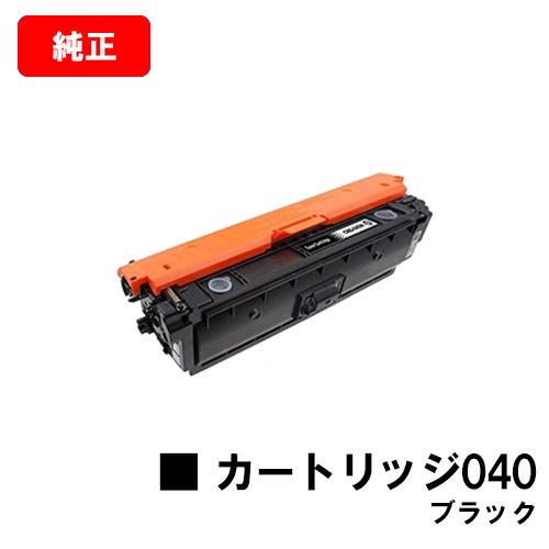 CANON(キャノン) トナーカートリッジ040(CRG-040BLK) ブラック【0460C001】【純正品】【翌営業日出荷】【送料無料】【LBP712Ci】【SALE】