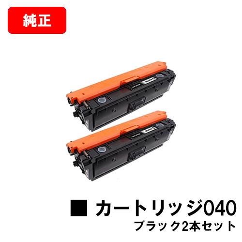 CANON(キャノン) トナーカートリッジ040(CRG-040BLK) ブラック【0460C001】お買い得2本セット【純正品】【翌営業日出荷】【送料無料】【LBP712Ci】【SALE】