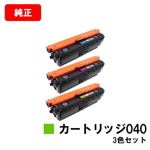 CANON(キャノン) トナーカートリッジ040(CRG-040) お買い得カラー3色セット【純正品】【翌営業日出荷】【送料無料】【LBP712Ci】【SALE】