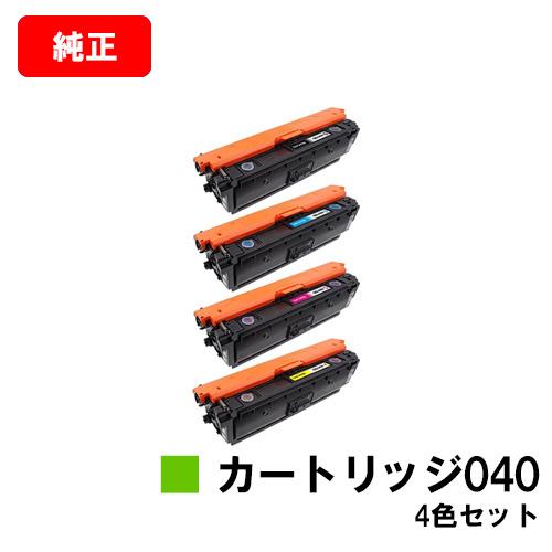 CANON(キャノン) トナーカートリッジ040(CRG-040) お買い得4色セット【純正品】【翌営業日出荷】【送料無料】【LBP712Ci】【SALE】