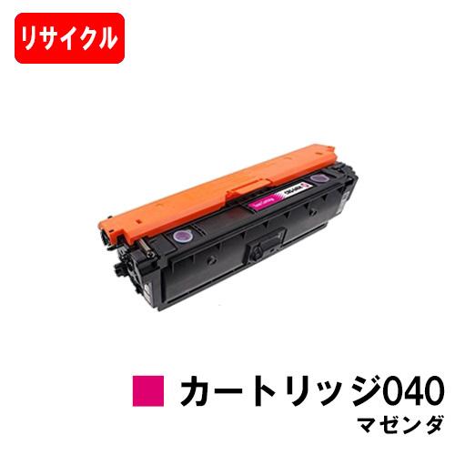 CANON(キャノン) トナーカートリッジ040(CRG-040MAG) マゼンダ【リサイクルトナー】【即日出荷】【送料無料】【LBP712Ci】ご注文前に在庫の確認をお願い致します【SALE】