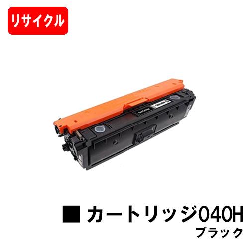 CANON(キャノン) 大容量トナーカートリッジ040H(CRG-040HBLK) ブラック【リサイクルトナー】【即日出荷】【送料無料】【LBP712Ci】ご注文前に在庫の確認をお願い致します【SALE】