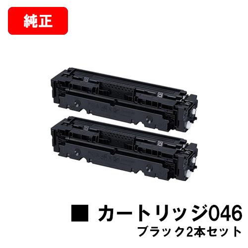CANON(キャノン) トナーカートリッジ046(CRG-046BLK) ブラック【1250C003】お買い得2本セット【純正品】【翌営業日出荷】【送料無料】【LBP654C/LBP652C/LBP651CMF735Cdw/MF733Cdw/MF731Cdw】【SALE】