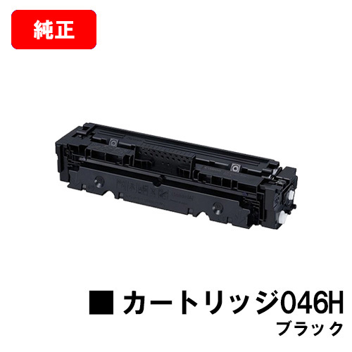 CANON(キャノン) 大容量トナーカートリッジ046H(CRG-046HBLK) ブラック【1254C003】【純正品】【翌営業日出荷】【送料無料】【LBP654C/LBP652C/LBP651CMF735Cdw/MF733Cdw/MF731Cdw】【SALE】