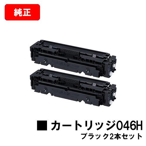 CANON(キャノン) 大容量トナーカートリッジ046H(CRG-046HBLK) ブラック【1254C003】お買い得2本セット【純正品】【翌営業日出荷】【送料無料】【LBP654C/LBP652C/LBP651CMF735Cdw/MF733Cdw/MF731Cdw】【SALE】