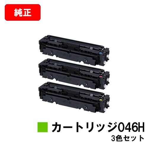 CANON(キャノン) 大容量トナーカートリッジ046H(CRG-046H) お買い得カラー3色セット【純正品】【翌営業日出荷】【送料無料】【LBP654C/LBP652C/LBP651CMF735Cdw/MF733Cdw/MF731Cdw】【SALE】