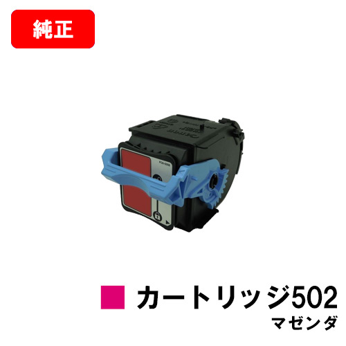 CANON(キャノン) トナーカートリッジ502(CRG-502MAG) マゼンダ【9643A001】【純正品】【翌営業日出荷】【送料無料】【LBP5910F/LBP5910/LBP5610/LBP5900SELBP5600SE/LBP5900/LBP5600】【SALE】