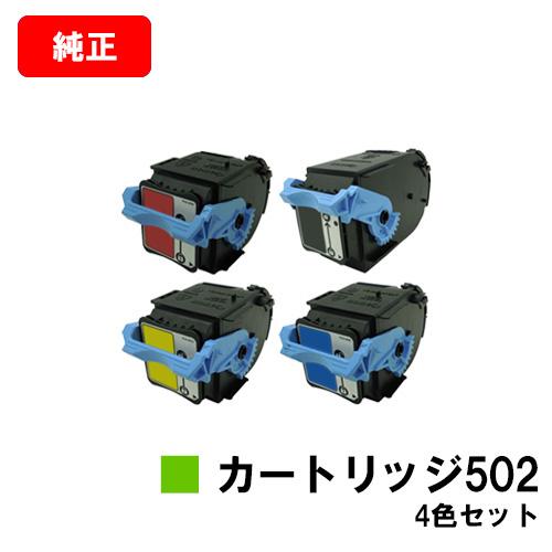 CANON(キャノン) トナーカートリッジ502(CRG-502) お買い得4色セット【純正品】【翌営業日出荷】【送料無料】【LBP5910F/LBP5910/LBP5610/LBP5900SELBP5600SE/LBP5900/LBP5600】【SALE】