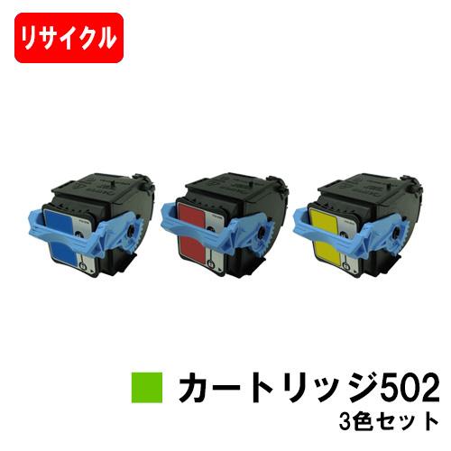 CANON(キャノン) トナーカートリッジ502(CRG-502) お買い得カラー3色セット【リサイクルトナー】【即日出荷】【送料無料】【LBP5910F/LBP5910/LBP5610/LBP5900SELBP5600SE/LBP5900/LBP5600】【SALE】