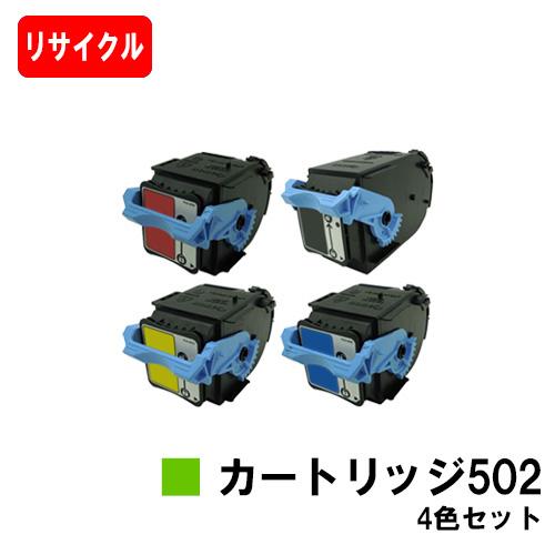 CANON(キャノン) トナーカートリッジ502(CRG-502) お買い得4色セット【リサイクルトナー】【即日出荷】【送料無料】【LBP5910F/LBP5910/LBP5610/LBP5900SELBP5600SE/LBP5900/LBP5600】【SALE】