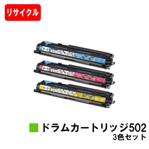 CANON(キャノン) ドラムカートリッジ502(CRG-502DRM) お買い得カラー3色セット【リサイクル品】【即日出荷】【送料無料】【LBP5910F/LBP5910/LBP5610/LBP5900SELBP5600SE/LBP5900/LBP5600】【SALE】