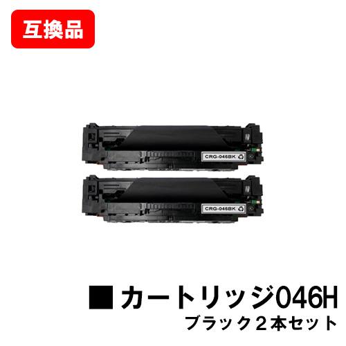 CANON(キャノン)対応 トナーカートリッジ046H(CRG-046HBLK) ブラック お買い得2本セット【互換品】【即日出荷】【送料無料】【LBP654C/LBP652C/LBP651CMF735Cdw/MF733Cdw/MF731Cdw】