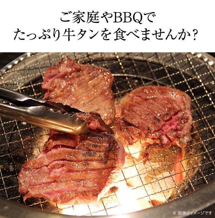 数量限定【牛タンブロック】750g以上 2セットで!牛肉 タン 牛タン ブロック 厚切り 薄切り シチュー 煮込み ステーキ 焼肉 BBQ バーベキュー