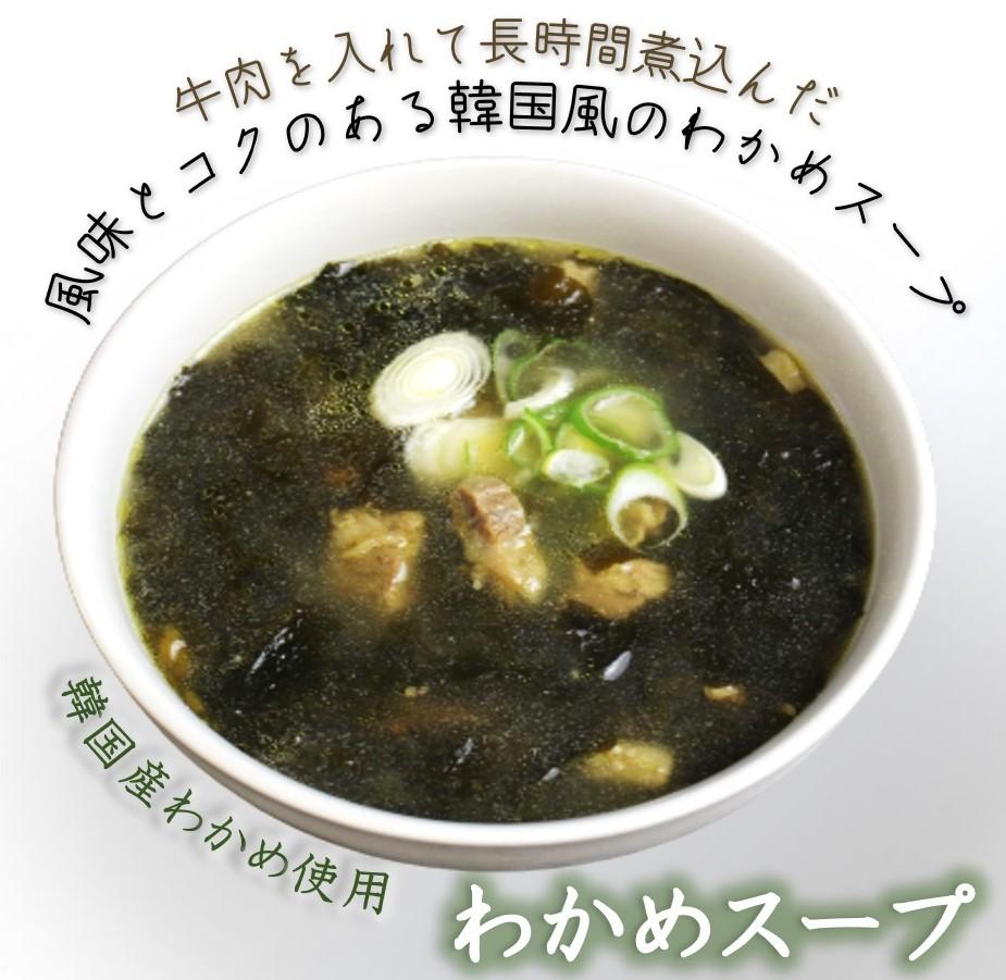 韓国産わかめと牛筋肉がたっぷり♪ わかめスープ(ミヨックク) 牛筋肉たっぷり 韓国食品 韓国料理 取り寄せ ミールキット