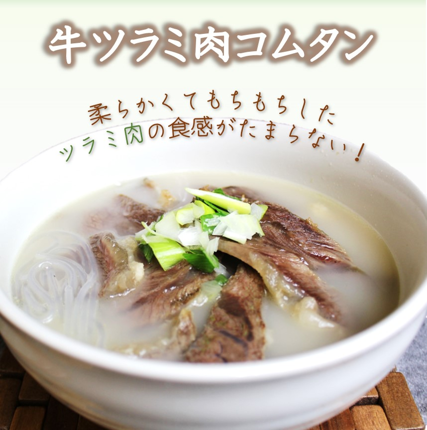 100%国産牛骨を長時間丁寧に煮こみました♪ 牛ツラミ肉コムタン (ソルロンタン) 国産牛骨使用 濃厚な牛骨スープ 韓国食品 韓国料理 取り寄せ ミールキット