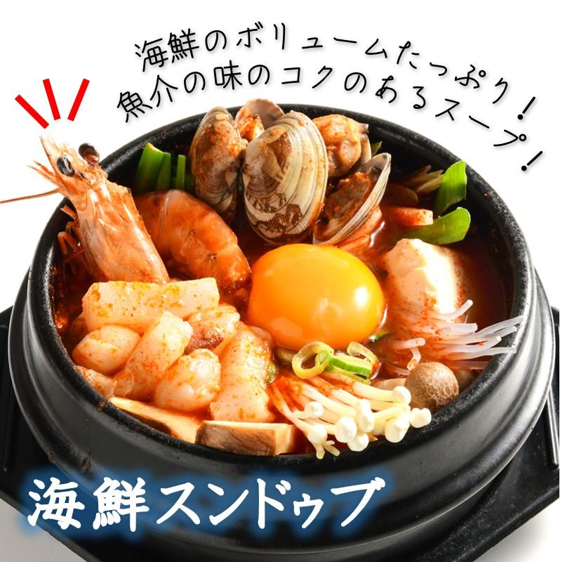 頭有エビ・イカ・ホタテ・タコなどなど!海鮮ボリューム満点! 海鮮スンドゥブ スンドゥブチゲ 純豆腐 韓国食品 韓国料理 取り寄せ ミールキット