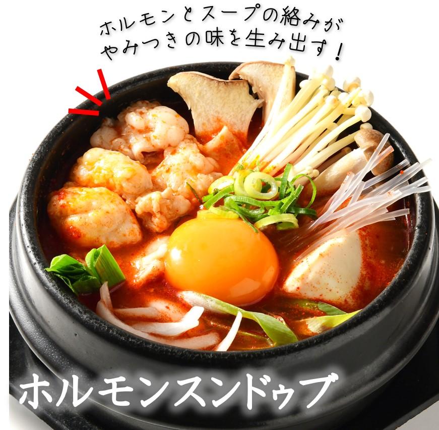ホルモンのボリューム満点! ホルモンスンドゥブ スンドゥブチゲ 純豆腐 韓国食品 韓国料理 取り寄せ ミールキット