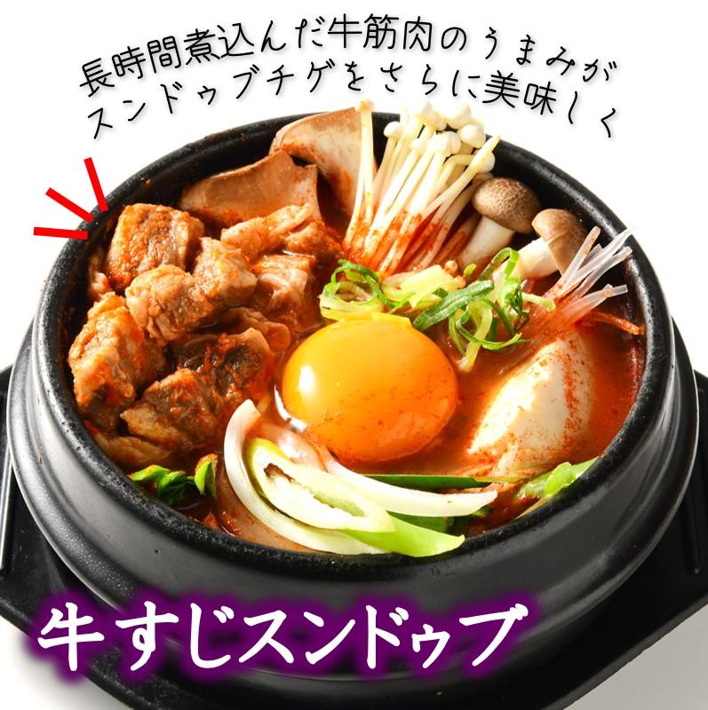 長時間煮込んだ牛筋肉の旨味がスンドゥブに溶け込む! 牛すじスンドゥブ スンドゥブチゲ 純豆腐 韓国食品 韓国料理 取り寄せ ミールキット