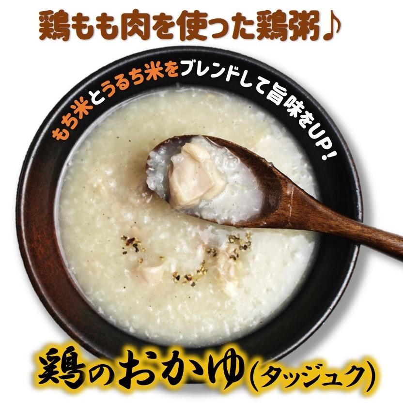 韓国食品 韓国料理 取り寄せ ミールキット 鶏のおかゆ(タッジュク) お粥 もち米とうるち米をブレンドして旨さUP 豚まにオリジナルの鶏粥