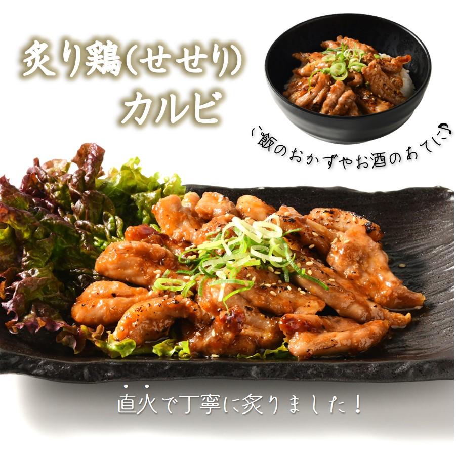 丼ぶり・ご飯のおかずやお酒のあてに♪ 炙り鶏(セセリ)カルビ 希少部位使用 せせり 直火で炙った香ばしさが堪らない! 韓国食品 韓国料理 取り寄せ ミールキット
