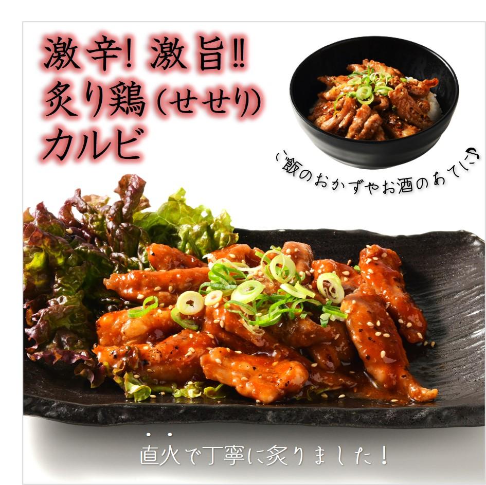 丼ぶり・ご飯のおかずやお酒のあてに♪ 激辛!激旨!炙り鶏(セセリ)カルビ 希少部位使用 せせり 辛いソース 辛口 直火で炙った香ばしさが堪らない! 韓国食品 韓国料理 取り寄せ ミールキット