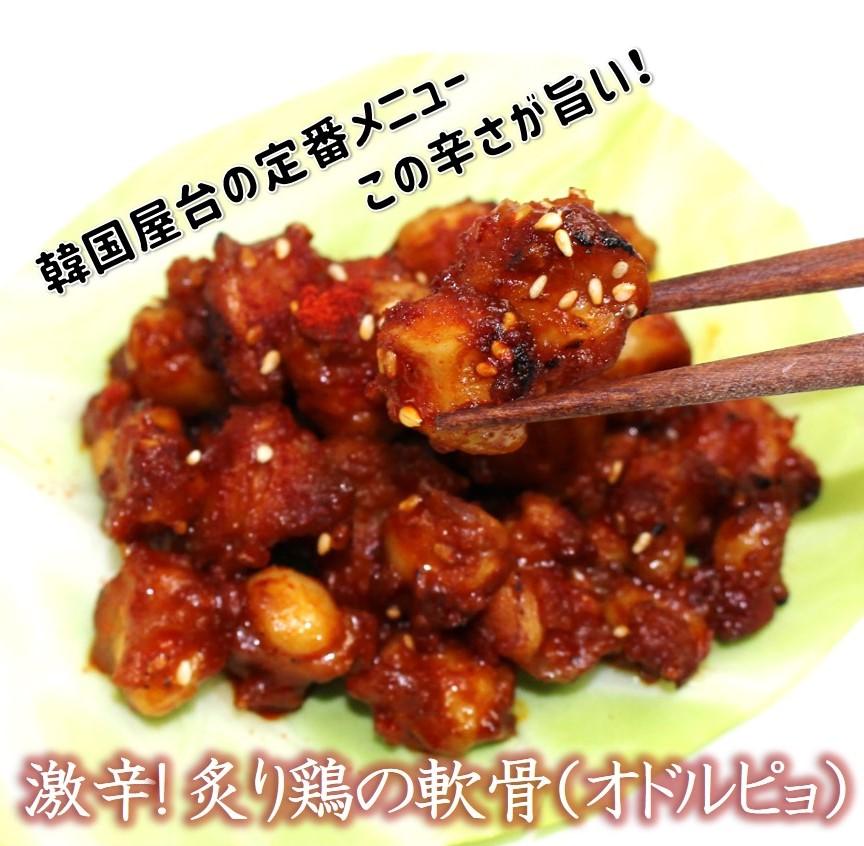 丁寧に炙りした辛さが旨い! 激辛!炙り鶏の軟骨炒め( オドルピョ) 辛いのがお好きな方におすすめ 直火で炙った香ばしさが堪らない! 韓国食品 韓国料理 お取り寄せ