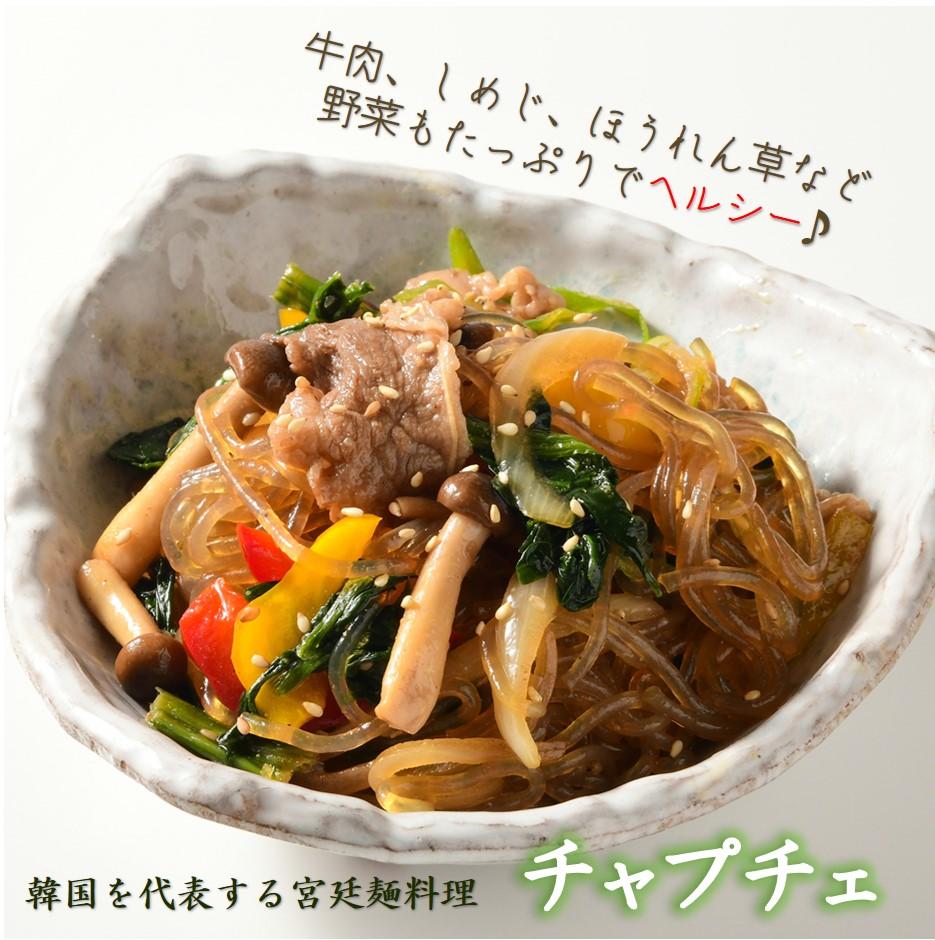 ごま油が効いたやみつきになる韓国本場の味♪ チャプチェ 韓国春雨使用 牛肉、パプリカ、ほうれん草などの野菜たっぷり! 韓国食品 韓国料理 取り寄せ ミールキット