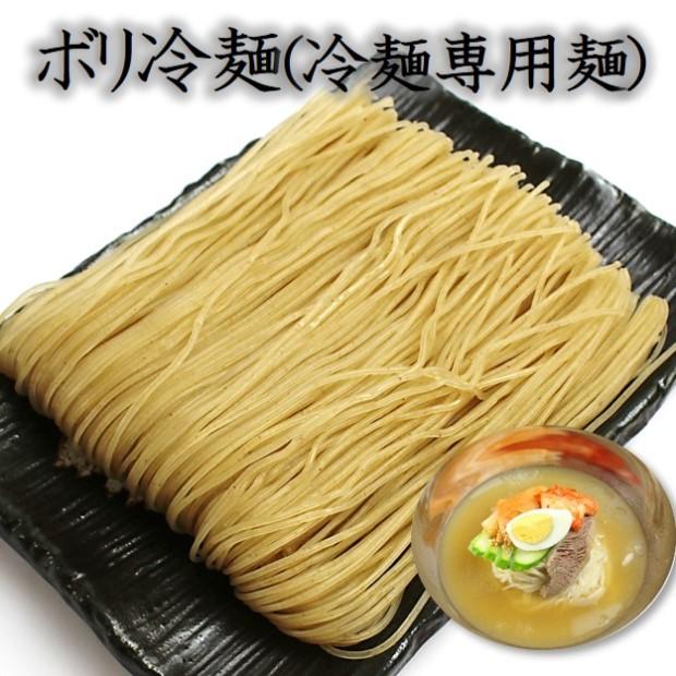 【麺】冷麺専用麺 1玉 ボリ冷麺 韓国料理 韓国食品 取り寄せ